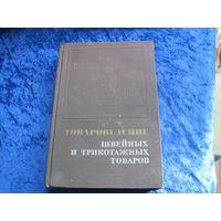 Т.С. Гусейнова и др. Товароведение швейных и трикотажных товаров. 1971 г.