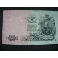 25 рублей 1909 год Шипов- Гусев