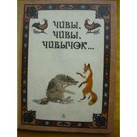 Чивы, чивы, чивычок // Иллюстратор: Сергей Яровой