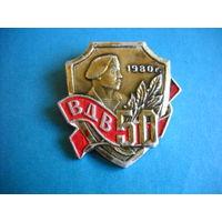 Значок 50 лет ВДВ 1980 г.