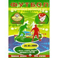 2008 Беларусь - Турция