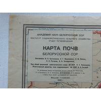 Карта почв БССР 1948 г