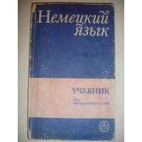 """Гумилёва """"Немецкий язык"""" учебник для технических вузов"""
