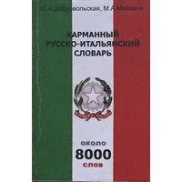 КАРМАННЫЙ РУССКО-ИТАЛЬЯНСКИЙ СЛОВАРЬ 1959г.