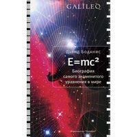 E = mc2 Биография самого знаменитого уравнения в мире