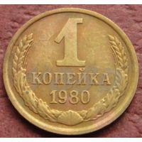 4265:  1 копейка 1980 СССР