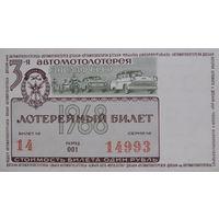 ЛОТЕРЕЙНЫЙ БИЛЕТ -1968-*-автомотолотерея-* СССР -3-*-UNC-превосходное состояние-