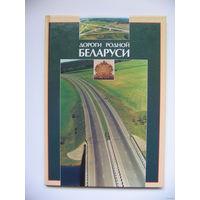 Дороги родной Беларуси. Красочная книга формата А4!