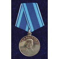 Медаль. Маргелов. 1930 - 2000 г. 70 лет ВДВ. Воздушно-десантные войска.