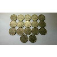 10 копеек 1961,1976,1977,1978,1979,1980,1981,1982,1983,1984,1985,1986,1987,1988, 1989,1990,1991 (17 шт.)