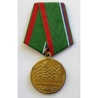 Медаль. Пограничник. Погранвойска. Ветеран