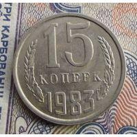 15 копеек 1983 штемпельная!