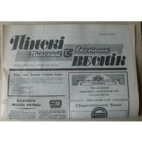 Газета Пинский вестник, 1994