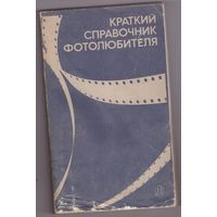 Краткий справочник фотолюбителя. Возможен обмен