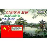 Учебный блок: 37 аудиокурсов (учебников) КИТАЙСКОГО языка (для самостоятельного изучения)