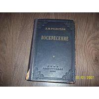 """Толстой """"Воскресение"""" 1949 год"""