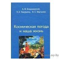 Владимирский. Космическая погода и наша жизнь