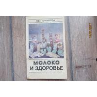 Книга - Молоко и здоровье