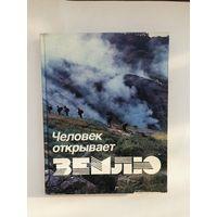"""Человек открывает Землю. По страницам журнала """"Вокруг света"""". 1986 г."""