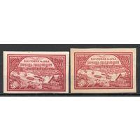 """Почтово-благотворительный выпуск РСФСР 1921 год 2 марки на хлопчатой бумаге со """"светлой и темной трубой"""""""