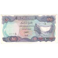 Ирак 10 динар 1973 г. Пик-65