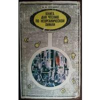 КНИГА ДЛЯ ЧТЕНИЯ ПО НЕОРГАНИЧЕСКОЙ ХИМИИ/ Москва, Просвещение. 1974 год