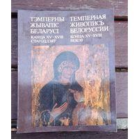 Темперная живопись Белоруссии