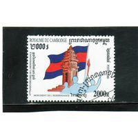Камбоджа. Ми-2132. Памятник независимости. Серия: 47 лет независимости. 2000.