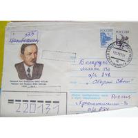РОССИЯ 1992 Хмк почта Янка Купала