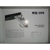 Рекламный каталог советских ружей, 1971