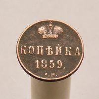 Копейка 1859 ВМ