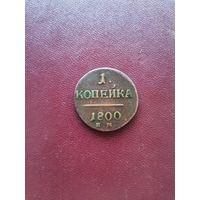 1 копейки 1800 г. Павла 1-го, Российская Империя.