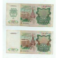 СССР, 200 рублей 1991 + 1992 год. - комплект 2 шт. -