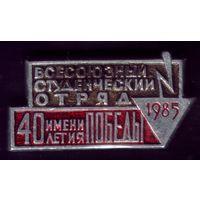Стройотряд имени 40 летия Победы 1985 год