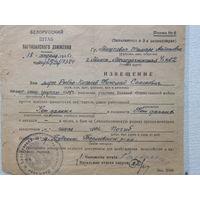 Штаб партизанского движения форма номер 6 апрель 1945 г