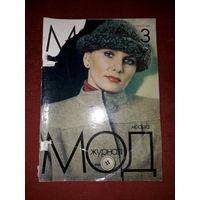 """Журнал """"МОД"""" номер 3 за 1979 год"""