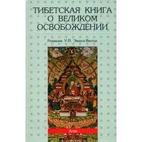 Тибетская книга о Великом Освобождении.
