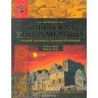 Стивен Ходж. Тибетская книга мертвых. Новый перевод с комментариями. Смерть - не то, чем ее принято считать...