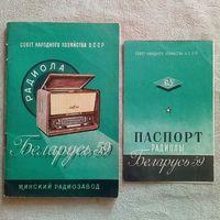 Паспорт и инструкция радиолы Беларусь 59 СССР