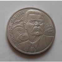 1 рубль 1988 г. Горький