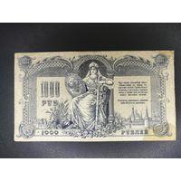 Ростов 1000 рублей 1919 года !! c 1 руб !