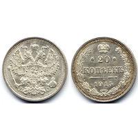 20 копеек 1915 ВС, Николай II. Коллекционное состояние