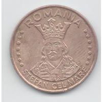 РУМЫНИЯ. 20 ЛЕЙ 1993. Святой Стефан III (Великий), Господарь Княжества Молдавии