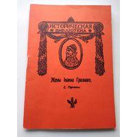 С. Горский. Жены Iоанна Грознаго (Жены Иоанна Грозного) // Серия:  Историческая библиотека