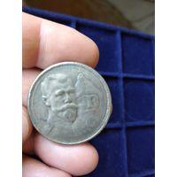 1 рубль 300лет  натуральную величину