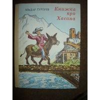 Эльдар Гуртуев Книжка про Хасана