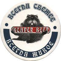 """Подставку под пиво """"Beaver""""."""