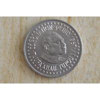 Тонга 50 сенити 1967 Коронация