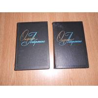 Оперные либретто. В 2 томах