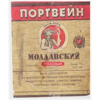 Винная этикетка Портвейн Молдавский розовый